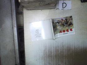 连环画  铁道游击队之七 两雄遇难