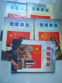 初中思想政治课本全套5册合售