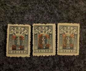 欠资邮票(3枚)民国邮票