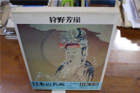 日本的名画  第1卷  狩野芳崖画集   精装版   带盒子   悲母观音为大拉页装!  大16开  134页  品好包邮