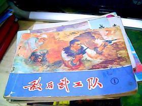 连环画:敌后武工队(1)