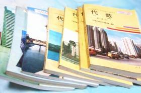90年代初中几何代数全套7册合售