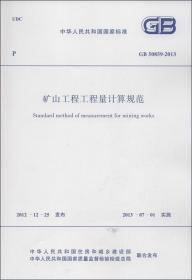 矿山工程工程量计算规范GB 50859-2013中华人民共和国国家标准