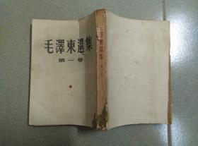 毛泽东选集 第一卷 1952年北京二版长春四印