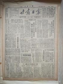 《甘肃日报》1950年9月25日 西北军政委员会设置禁烟禁毒委员会  世界青联代表团代表名单 美帝飞机侵犯我国领空暴行照片