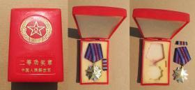 1988年 总政治部二等功奖章 88版解放军总政颁二等功 铜质带编号