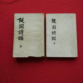 隋园诗话上下册竖版繁体字1982年