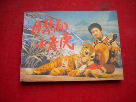 《月琴和小老虎》,64开集体绘,中国文联1985.2一版一印10品,1637号,电影连环画