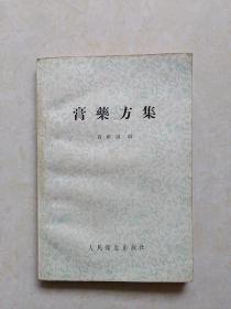 膏药方集(1957年一版一印)品好