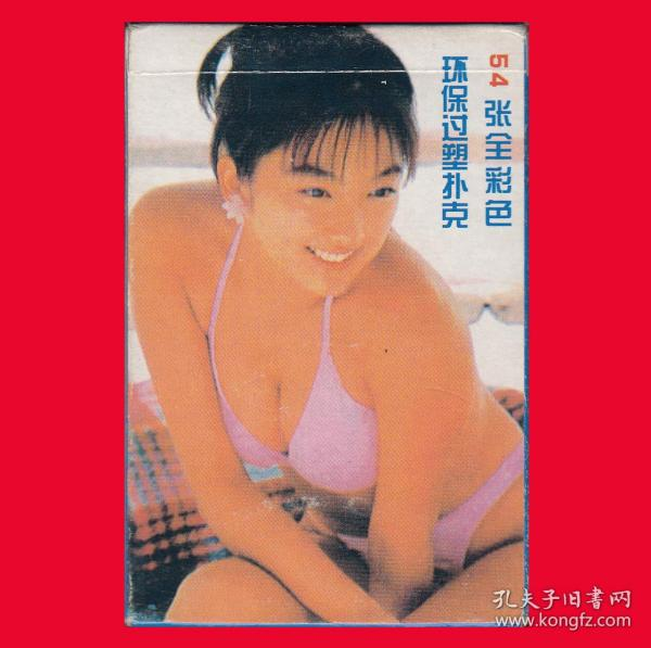 美女泳装精品扑克香港海天NO.98010