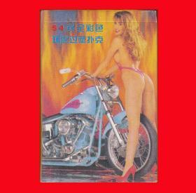 名车美女扑克香港海天系列54张全彩色中港合资邓州汉邦公司荣誉出品