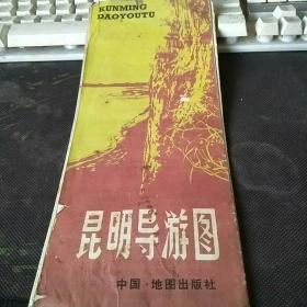 【旧地图】昆明导游图 4开 1981年7月1版1印