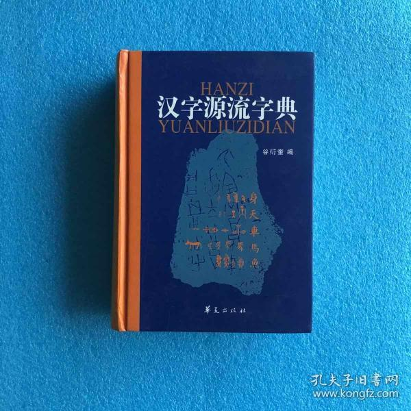 汉字源流字典