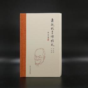 钤萧乾先生印、李辉先生签名《萧乾致李辉信札》毛边本,附赠特制藏书票一枚(布脊精装,一版一印)