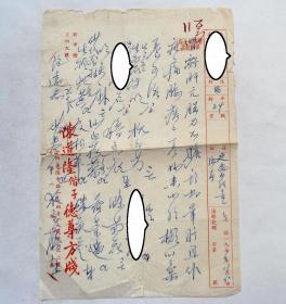 一代名医陈道隆,56年处方手稿一页。