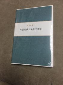 何炳棣著作集:中国历代土地数字考实(毛边本)