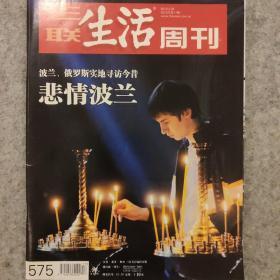 生活三联周刊2010.17