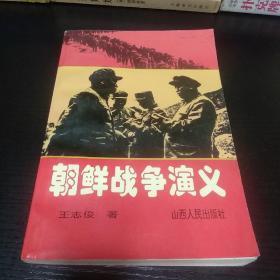 朝鲜战争演义