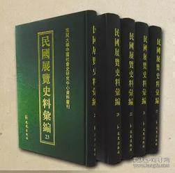 民国展览史料汇编(全31册)