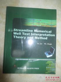 流线数值试井解释理论与方法(英文版)