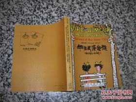 华君武漫画选