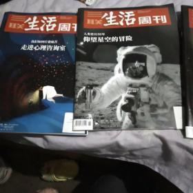 三联生活周刊2019年3本