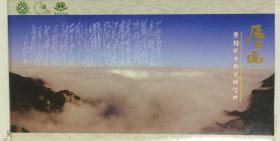 庐山景点风光邮资明信片(一套10枚,带封套)