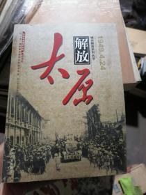 太原解放1949.4.24