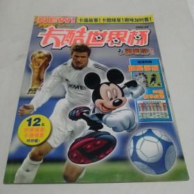 卡酷世界杯米老鼠增刊--2006年第4期