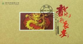 龙行长安:第一轮生肖邮票纪念普卡连体邮资明信片(一套12枚,有封套)