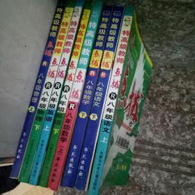 特级教师《点拨》八年级上下全册 语文,数学,物理,英语共8册,人教版,荣德基