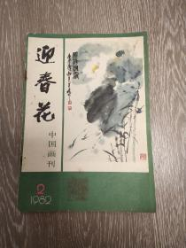 迎春花   中国画季刊