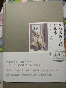古龙武侠小说知见录(毛边签名钤印)