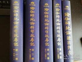 瑜伽师地论科句披寻记(全四册)、瑜伽师地论总科判表(全一册),共5册。精装16开,繁体竖排,全新正版。经书结缘。
