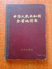 文革出版的中华人民共和国分省地图集16开本