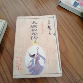 大唐双龙传 2