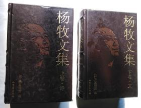 杨牧文集(上下卷  诗人杨牧签赠科幻世界杂志总编、读者报社长)