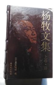杨牧文集(上卷·诗   诗人杨牧签赠著名作家阿来)