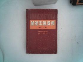 简明中医辞典 修订本