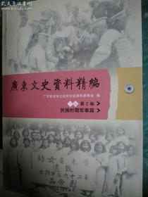 广东文史资料精编下编第二卷民国时期军事篇