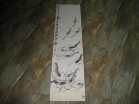 精品;早期大尺幅---50年代--北京荣宝斋试制-同比例--木板水印《齐白石--虾群》