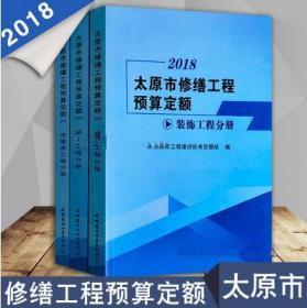 2018新版太原市修缮工程预算定额 建筑分册装饰分册古建筑分册