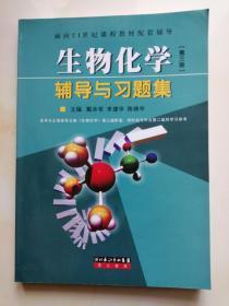王镜岩  生物化学辅导与习题集(第三版)