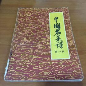 中国名菜谱 第一辑