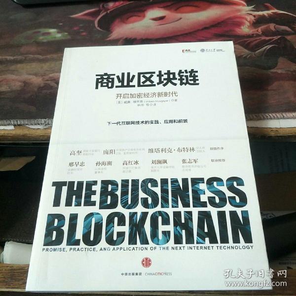 商业区块链:开启加密经济新时代