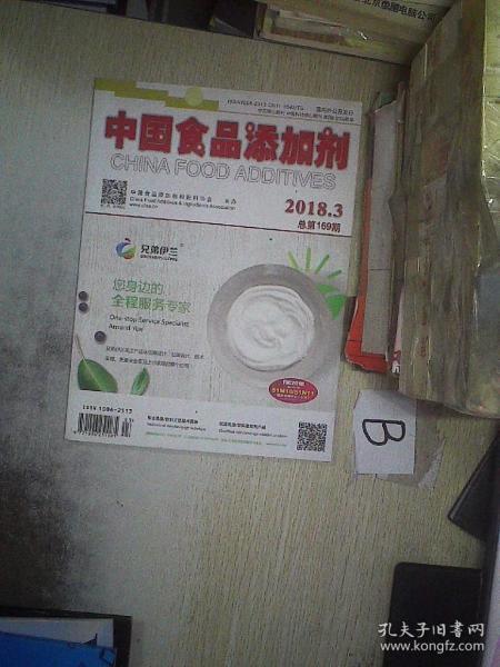 中国食品添加剂2018  3 .. ..