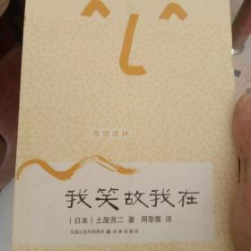 双语译林:我笑故我在林(中日文版)