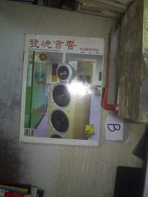 发烧音响2002 3..