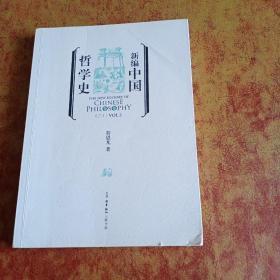 新编中国哲学史(二)