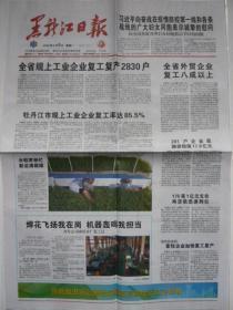 《黑龙江日报》2020年3月9日,庚子年二月十六。心向孝感,共克时艰。镜界。